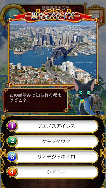この街並みで知られる都市はどこ?