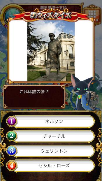 これは誰の像?