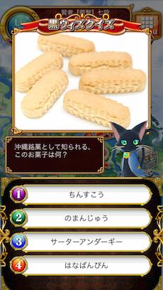 沖縄銘菓として知られる、このお菓子は何?