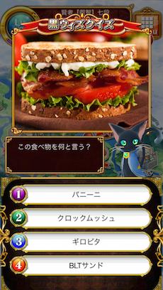 この食べ物を何と言う?