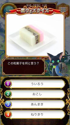 この和菓子を何と言う?