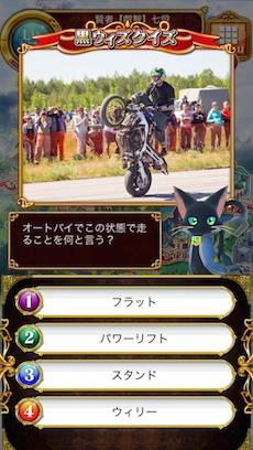 オートバイでこの状態で走ることを何と言う?