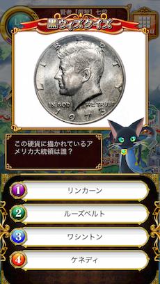 この硬貨に描かれているアメリカ大統領は誰?