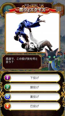 柔道で、この投げ技を何と言う?