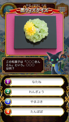 この和菓子は「◯◯◯きんとん」という。◯◯◯は何?