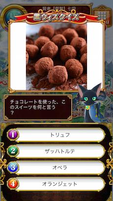 チョコレートを使った、このスイーツは何と言う?