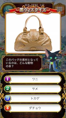 このバッグの素材となっているのは、どんな動物の革?