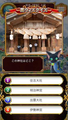 この神社はどこ?