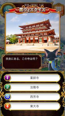 奈良にある、この寺は何?