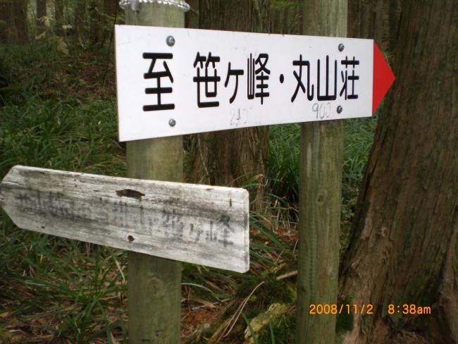 沓掛山 006