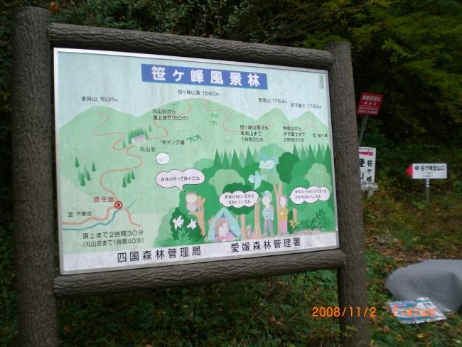 沓掛山 001