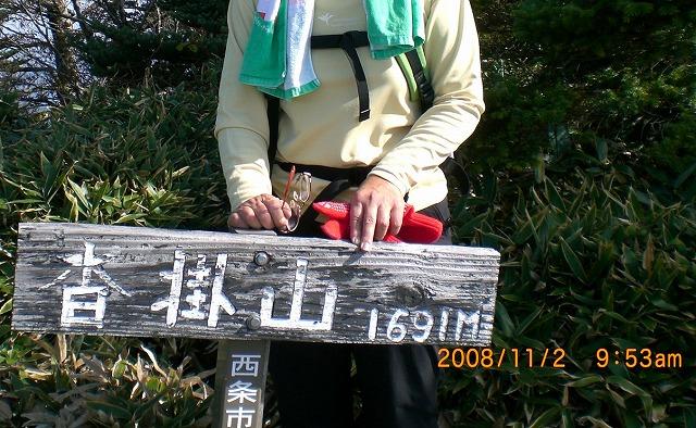 s-沓掛山 013
