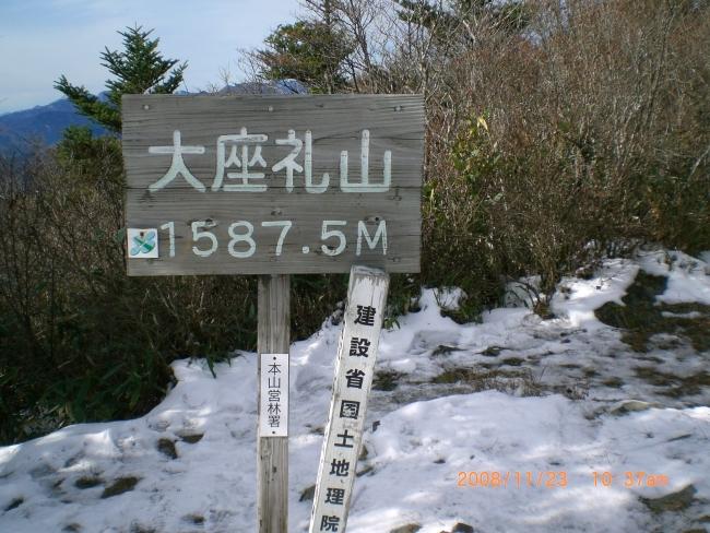 大座礼山 018