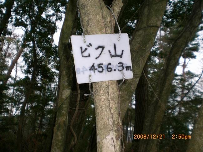 龍王山・ビク山 017