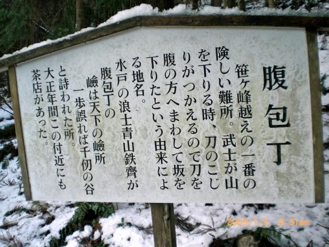 笹ヶ峰(新宮) 004_01