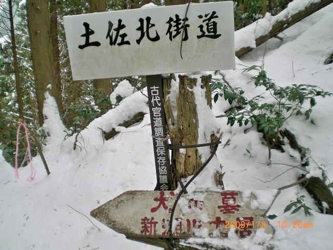 笹ヶ峰(新宮) 010_01