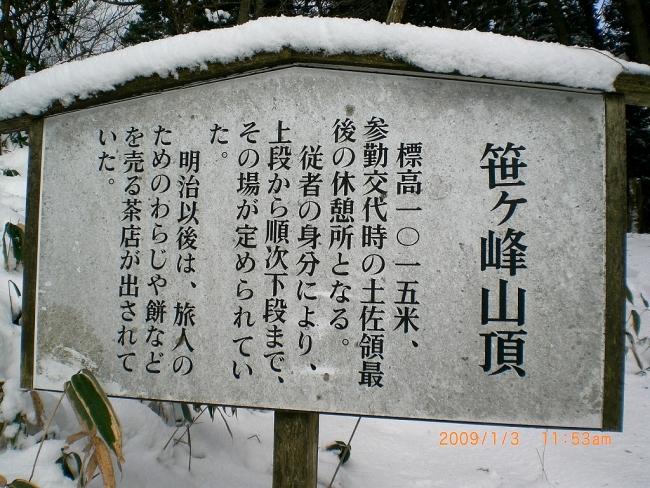 笹ヶ峰(新宮) 024_01