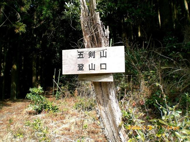 五剣山 015_01
