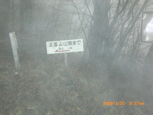 s-正善山・綱付山ピクチャ 001_01