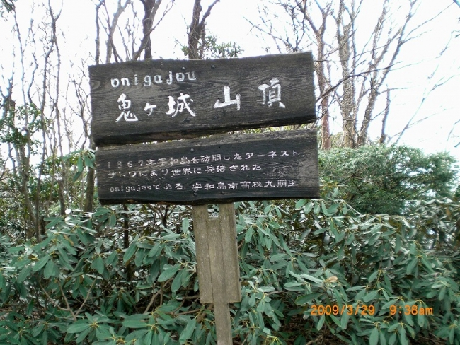 s-鬼ヶ城山 005_01