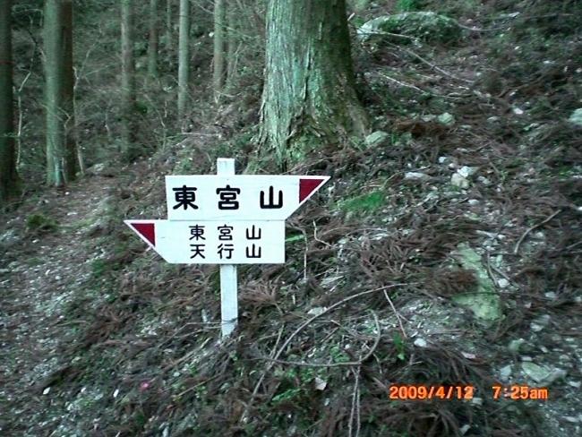 天行山・東宮山 015_01