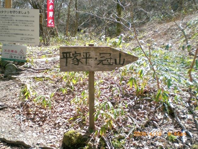 s-冠山・平家平 029_01