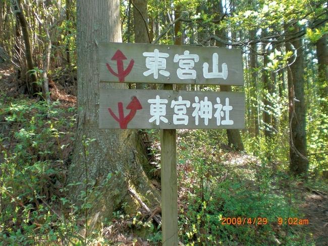天行山東宮山富貴山 013_01 (2)