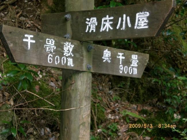 s-滑床・串が森 020_01