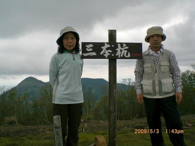 s-滑床・串が森 057_01