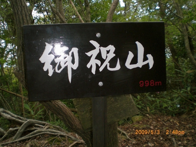 s-滑床・串が森 080_01