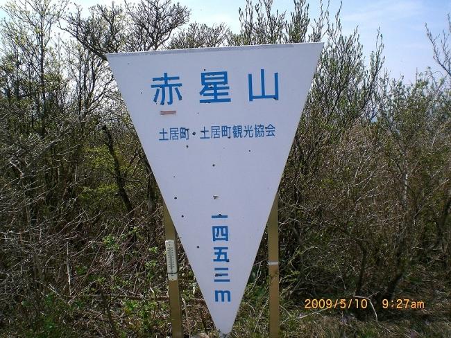 赤星山・豊受山 046_01