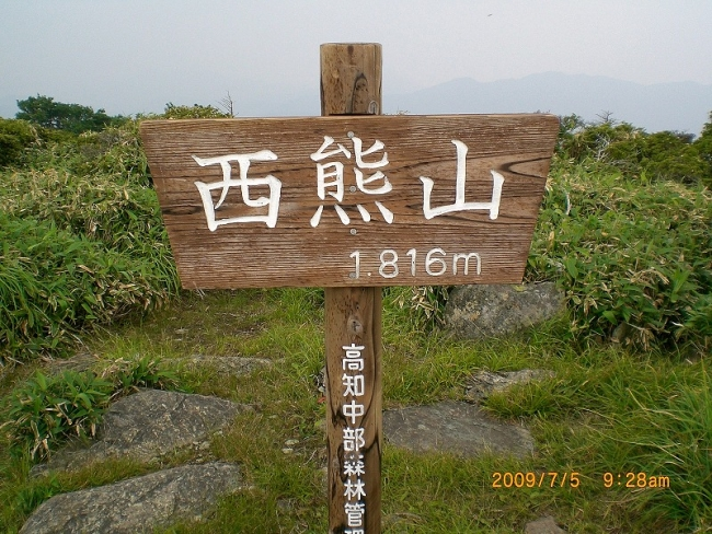 s-天狗・西熊・牛の背 021_01