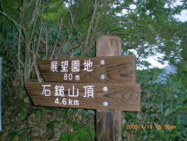 s-石鎚山・西ノ冠岳ピクチャ 002_01