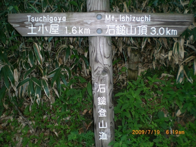 s-石鎚山・西ノ冠岳ピクチャ 016