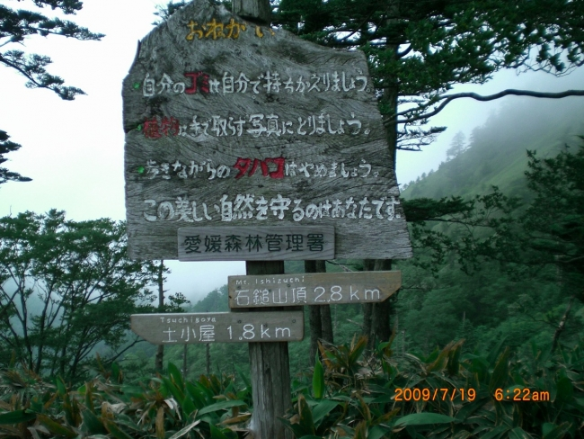 s-石鎚山・西ノ冠岳ピクチャ 017