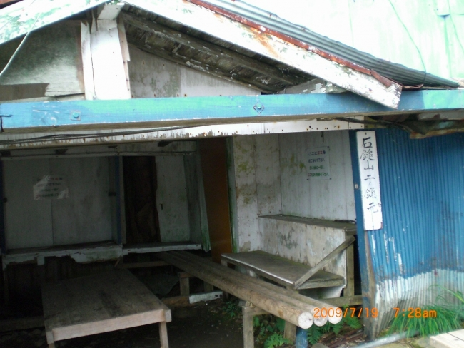 s-石鎚山・西ノ冠岳ピクチャ 046