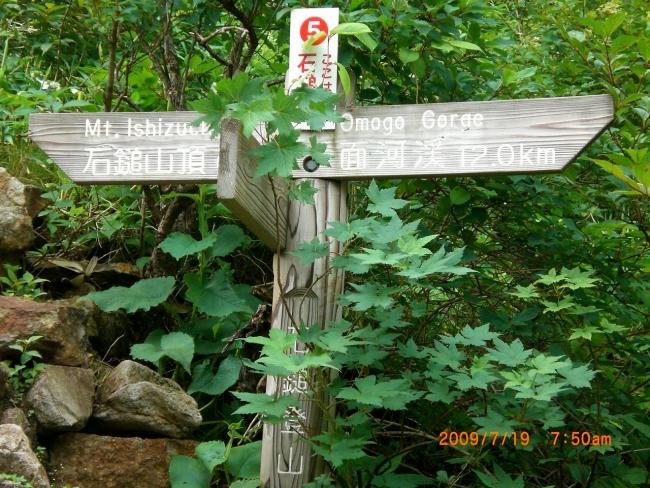 s-石鎚山・西ノ冠岳ピクチャ 051