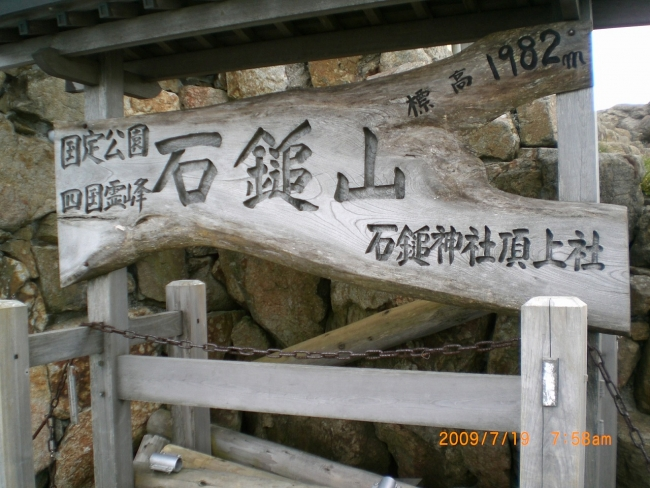 s-石鎚山・西ノ冠岳ピクチャ 053