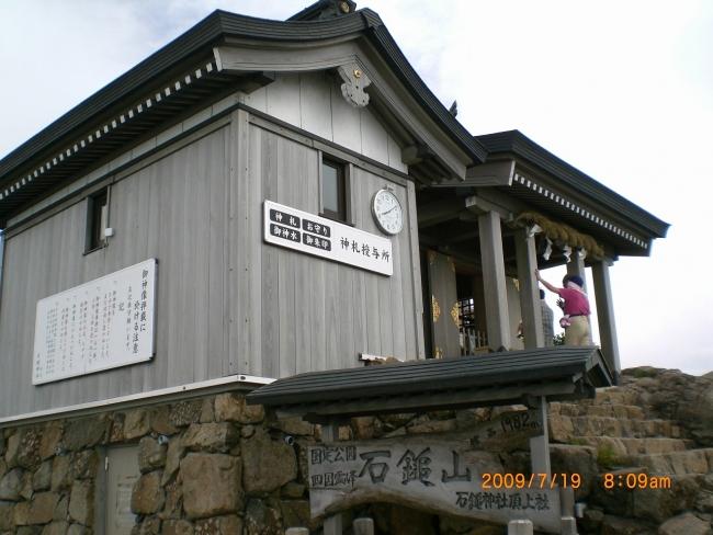 s-石鎚山・西ノ冠岳ピクチャ 060