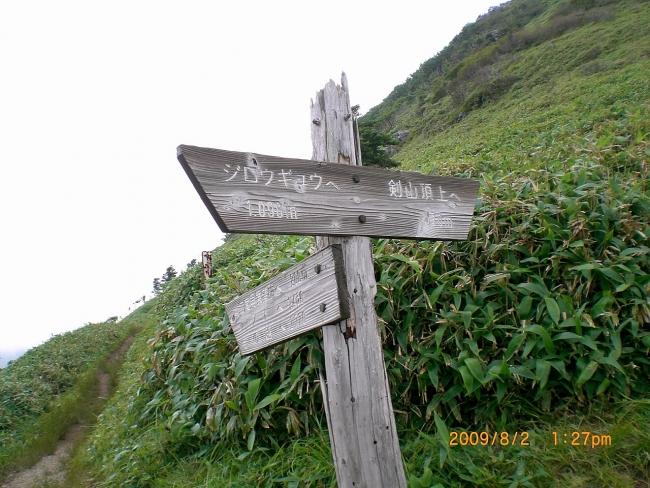 剣山 022