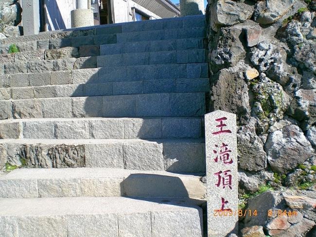 s-s-御嶽山ピクチャ 018_01