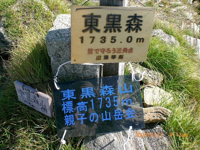s-伊予富士ピクチャ 020_01