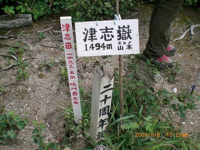 s-津志嶽ピクチャ 042_01