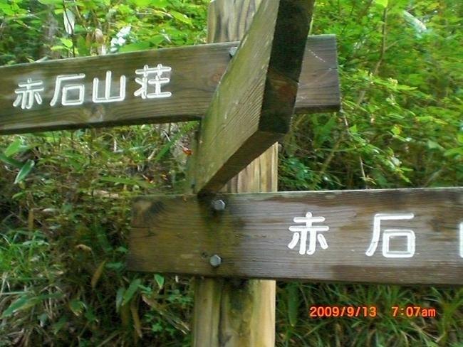 s-東赤石ピクチャ 010_01