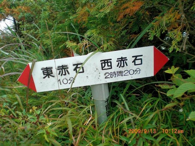 s-東赤石ピクチャ 047_01