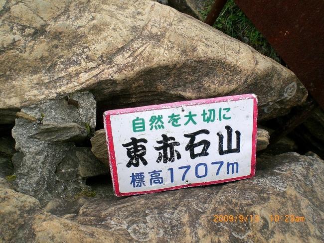 s-東赤石ピクチャ 049_01