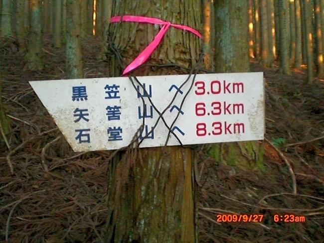 s-黒笠山ピクチャ 007_01