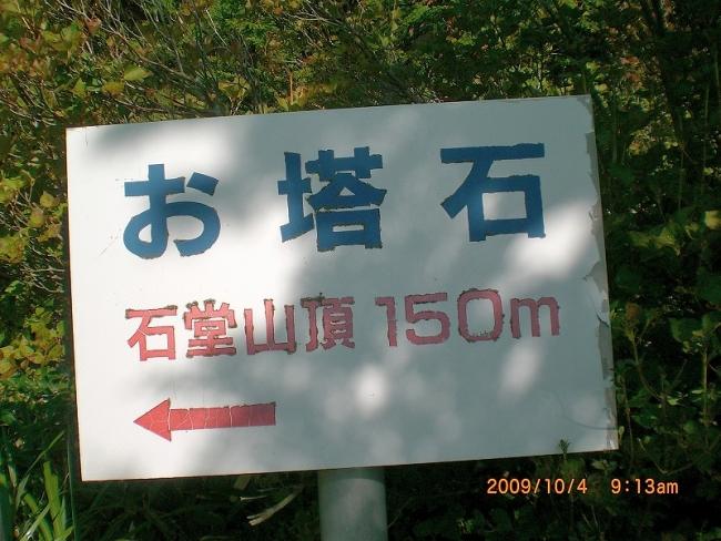 s-石堂・矢筈山ピクチャ 014_01