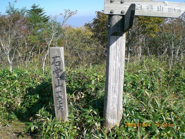 s-石堂・矢筈山ピクチャ 018_01