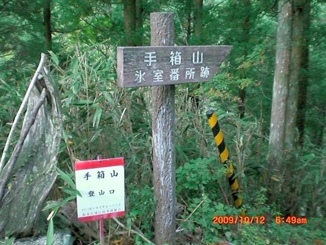 s-手箱山ピクチャ 002_01